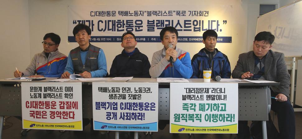 씨제이(CJ)대한통운 택배노동자들이 지난 4월4일 오전 서울 종로구 참여연대 느티나무홀에서 블랙리스트 존재 의혹 고발 기자회견을 하고 있다. 박종식 기자 anaki@hani.co.kr