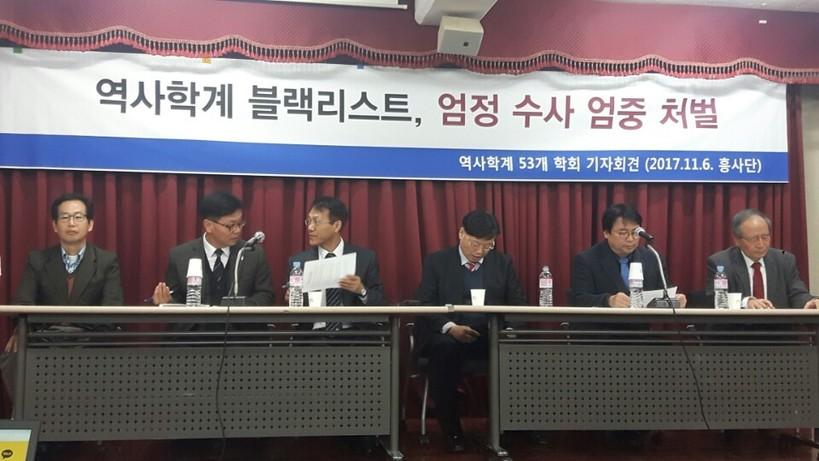 11월6일 서울 흥사단에서 열린 '역사학계 블랙리스트, 엄정 수사 엄중 처벌' 기자회견 모습.