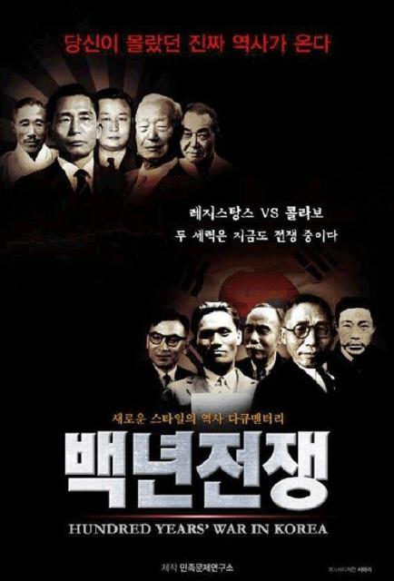 다큐멘터리 '백년전쟁' 동영상 화면 갈무리.