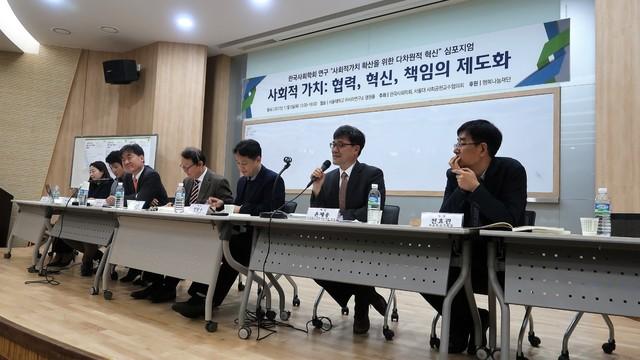 지난 9일 한국사회학회가 서울대 아시아연구소에서 연 '사회적 가치 확산을 위한 다차원적 혁신' 심포지엄에서 참석자들이 토론을 하고 있다. 한국사회학회 제공