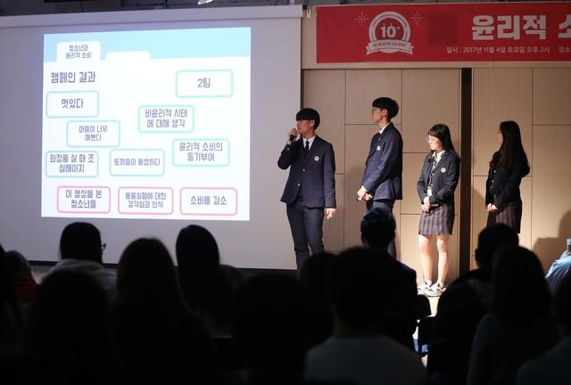 4일 오후 서울 영등포동 하자센터에서 열린 제10회 윤리적 소비 공모전 시상식에서 '신원미상'팀이 수상작 프레젠테이션을 하고 있다. 백소아 기자