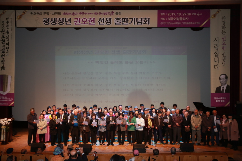 권오헌 회장이 '팔순 문집' 출판기념회에서 참석자들과 함께 노래를 부르고 있다. 사진 양심수후원회 제공
