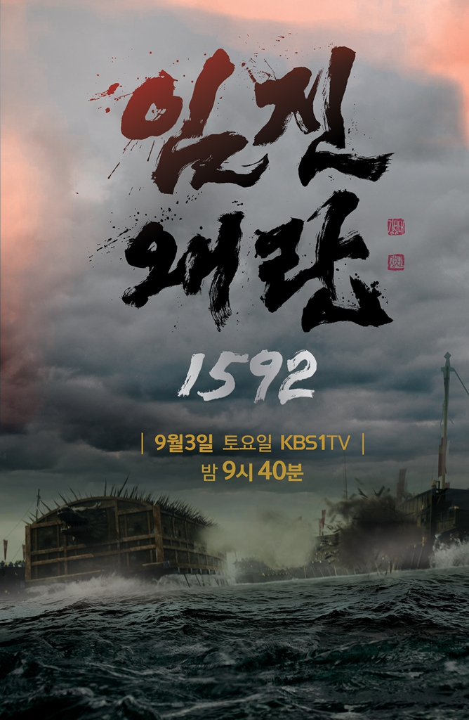 제44회 한국방송대상에서 대상을 수상한 <임진왜란 1592> 포스터.