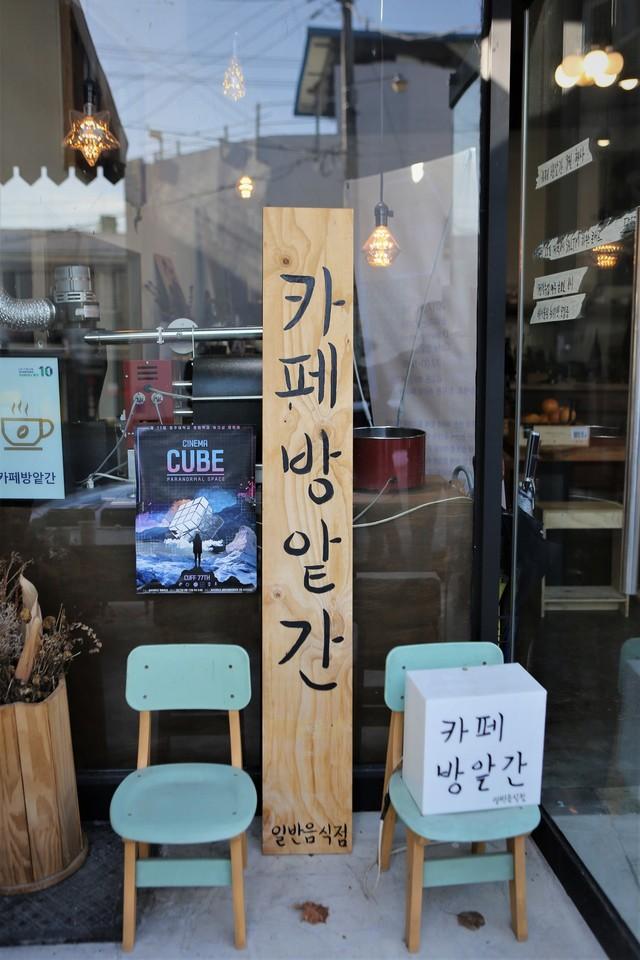 안덕벌 용사태마을의 커피숍 '카페방앝간'. '동네 예술가'들과 주민이 모여 이야기 나누는 사랑방이다. 옛 방앗간 자리에 자리를 잡았다.