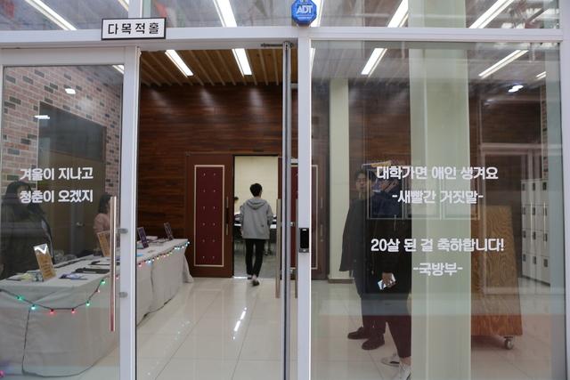 수능 수험생 대상 행사 '고3 끝에 낙이 온다' 행사가 열린 동부창고 34동 다목적홀.