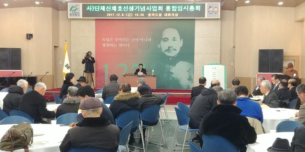 사단법인 단재 신채호 선생 기념사업회가 8일 오후 충북도청에서 통합 임시 총회를 열고 있다.오윤주 기자
