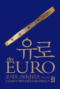 유로-공동 통화가 어떻게 유럽의 미래를 위협하는가  조지프 스티글리츠 지음, 박형준 옮김/열린책들·2만5000원