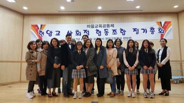 현암고 학교 협동조합 정기총회에 참석한 학생과 학부모의 모습. 왼쪽에서 네 번째가 신동협 매점 매니저. 박인범 교사 제공