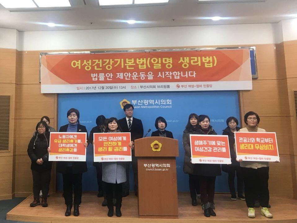 부산 여성-엄마 민중당은 20일 부산시의회 브리핑룸에서 기자회견을 열어 여성건강 기본법 제정을 제안했다. 김영동 기자