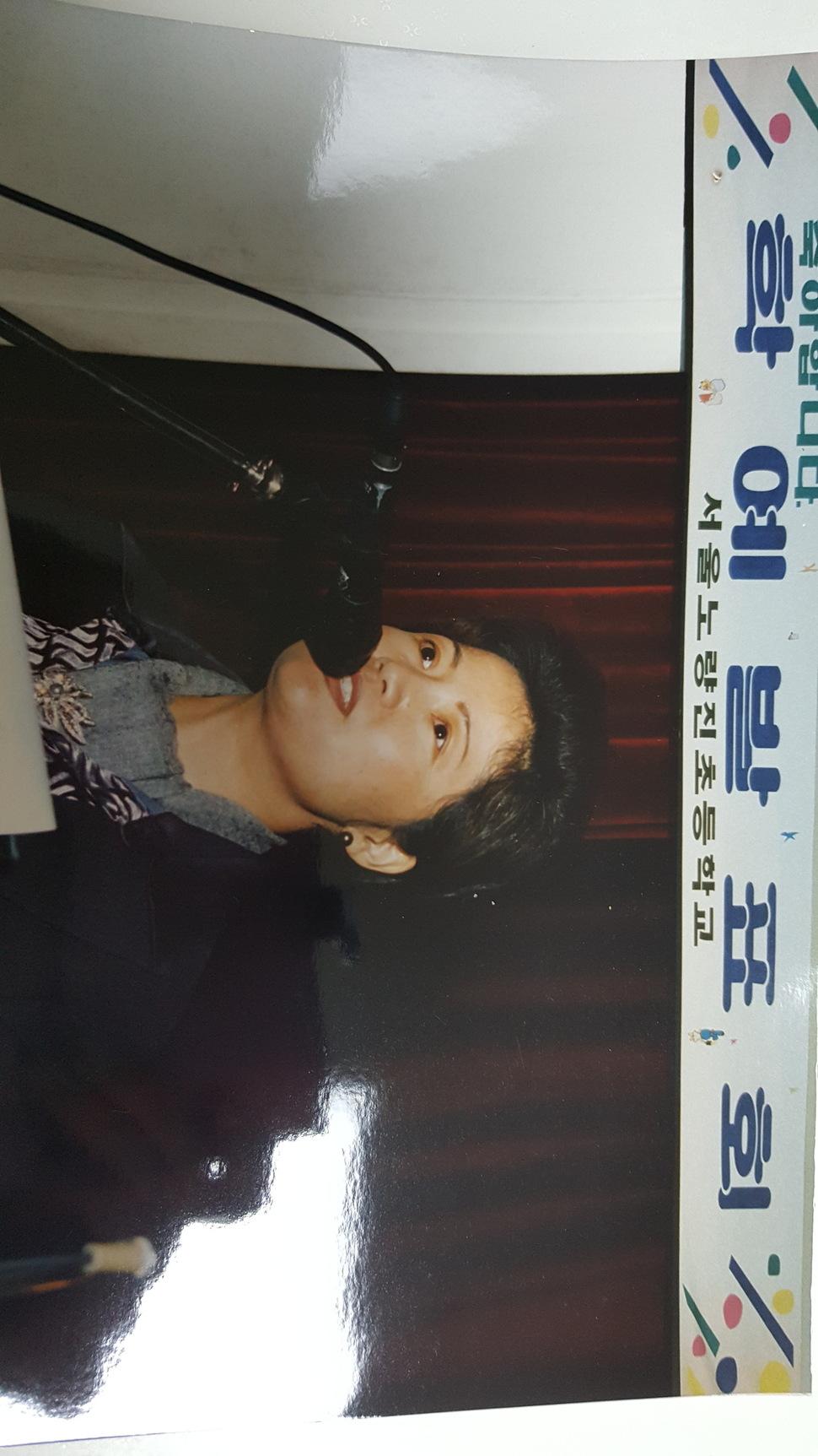 2002년 10월 서울 노량진초등학교에서 교무부장으로 일할 당시 학예회 사회를 보는 모습.