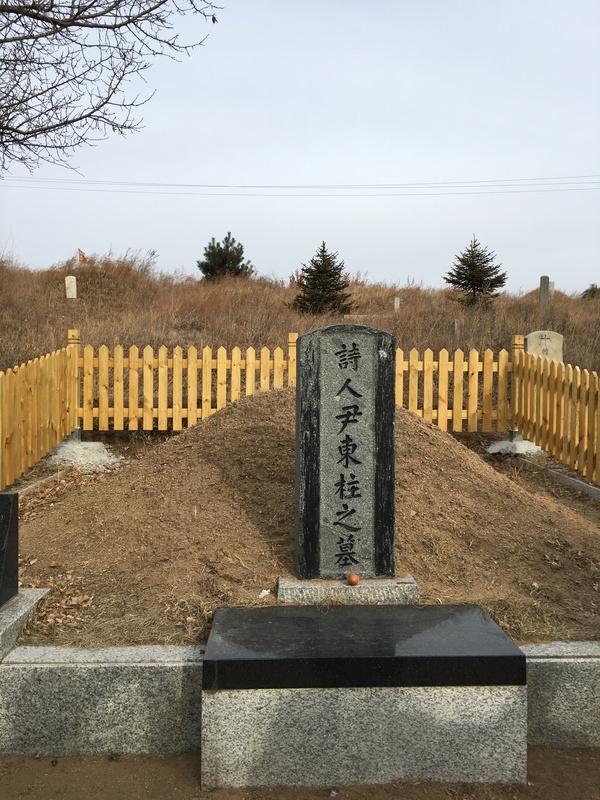 윤동주 탄생 100돌을 기려 지난 12월30일 찾은 중국 연변조선족자치주 용정 동산(東山)에 있는 윤동주의 묘소와 묘비. 무덤 왼편으로 이름 모를 묘소 하나를 사이에 두고 고종사촌이자 평생의 벗인 송몽규의 무덤이 있다.