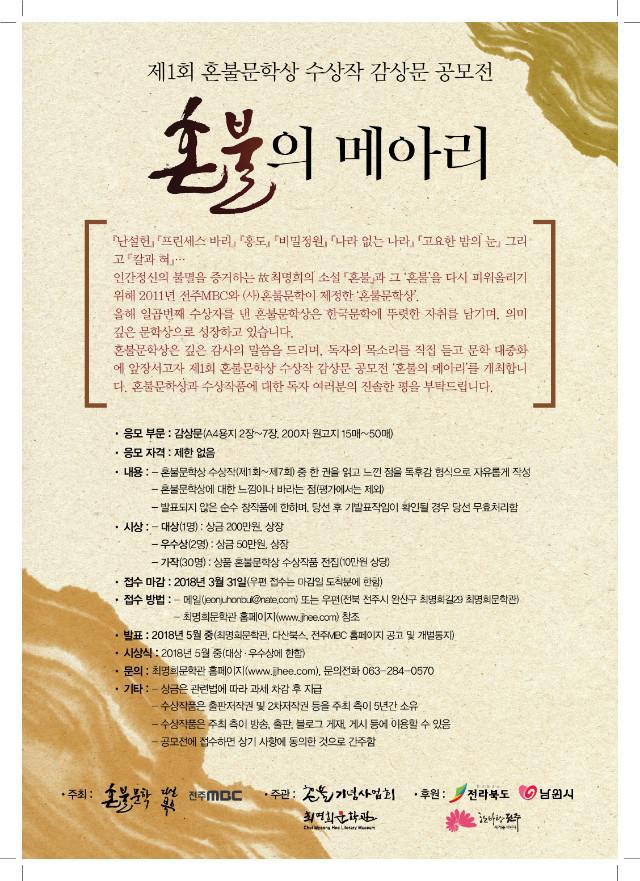 제1회 혼불문학상 수상작 감상문 공모전 포스터