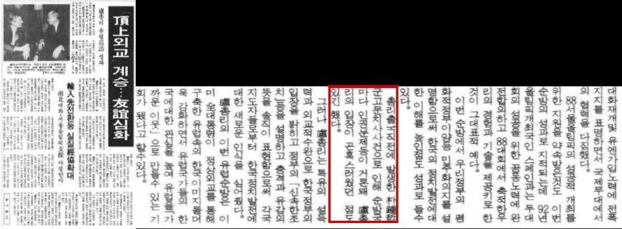 <경향신문> 1987년 2월 6일 치.