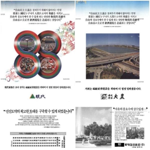 <경향신문>1987년 3월 3일 치, 1987년 3월 10일 치, 1987년 3월 5일 치, 1987년 3월 3일 치 (왼쪽 위부터 시계방향) 광고.