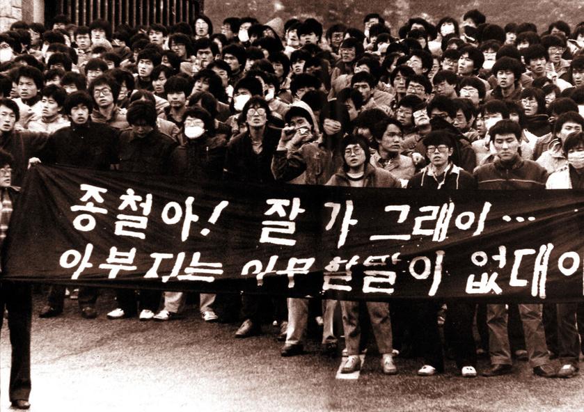1987년 6월13일 수천명의 학생과 시민들이 명동성당을 점거한 채 독재타도를 외치고 있다. <한겨레> 자료 사진.