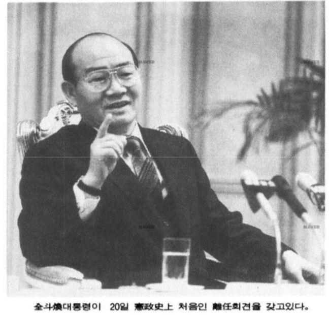 <경향신문> 1988년 2월 20일 치.