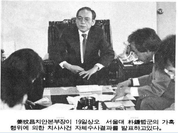 1987년 1월19일 강민창 당시 치안본부장이 기자회견을 열어 '서울대생 박종철군이 탁 치니 억 하며 쓰러져 숨졌다'는 내용의 수사결과 발표를 하고 있다. 그는 이듬해 1월 고문 은폐를 주도한 혐의로 결국 구속됐다. <한겨레>자료사진.