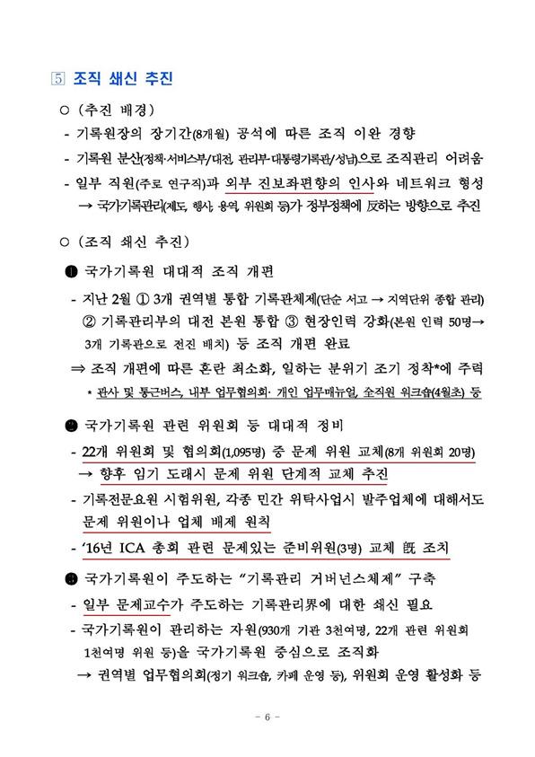 '문제 위원' 교체를 보고한 국가기록원 2015년 3월26일자 장관보고 문서 <국가기록원 현안보고>