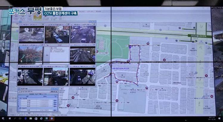 앱 사용자를 추적하는 CCTV 통합관제센터. 출처: <포커스 부평>
