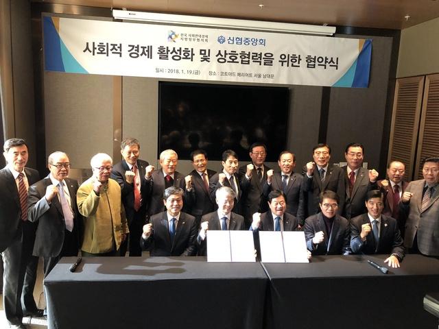 19일 오전 코트야드메리어트 서울 남대문에서 열린 전국사회연대경제지방정부협의회와 신협중앙회의 '사회적 경제 활성화 및 상호협력을 위한 협약식'에서 참석자들이 결의를 다지고 있다.