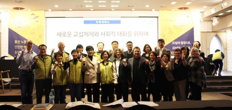 27일 서울 여의도 CCMM 빌딩에서 열린 전국보건의료산업노동조합 창립 20주년 국제 세미나 '보건의료 분야 좋은 일자리 창출을 위한 새로운 교섭체제와 사회적 대화를 위하여'에 참석한 이들이 기념사진을 찍고 있다. 보건의료노조 제공