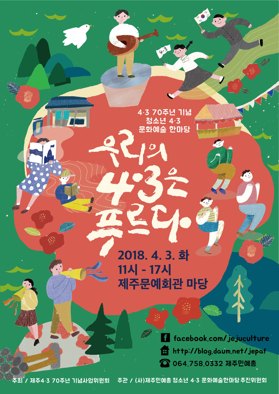 제주4·3 70주년 청소년 한마당 문화예술한마당 포스터.