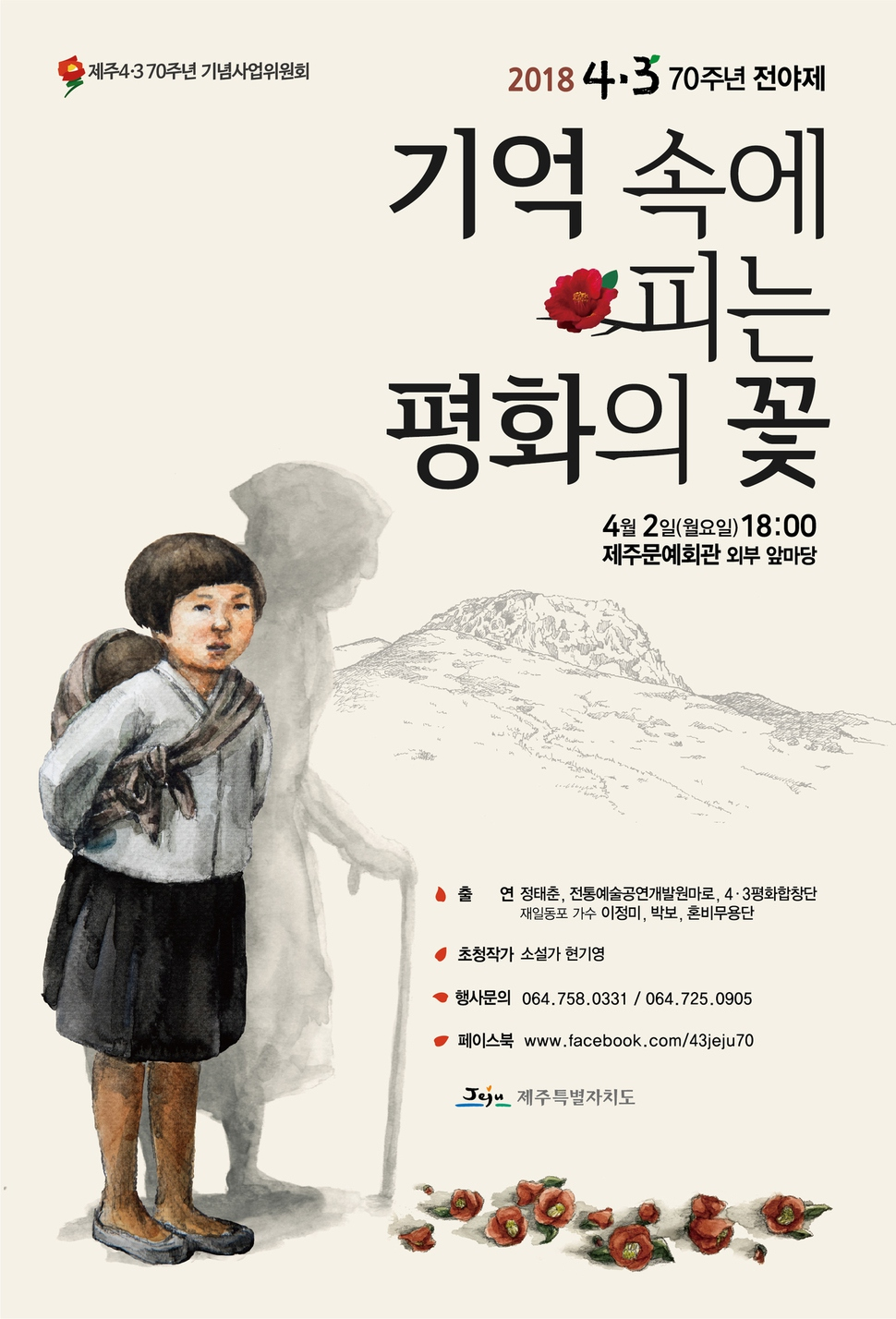 제주4·3 70주년 전야제 '기억 속에 피는 평화의 꽃' 포스터.