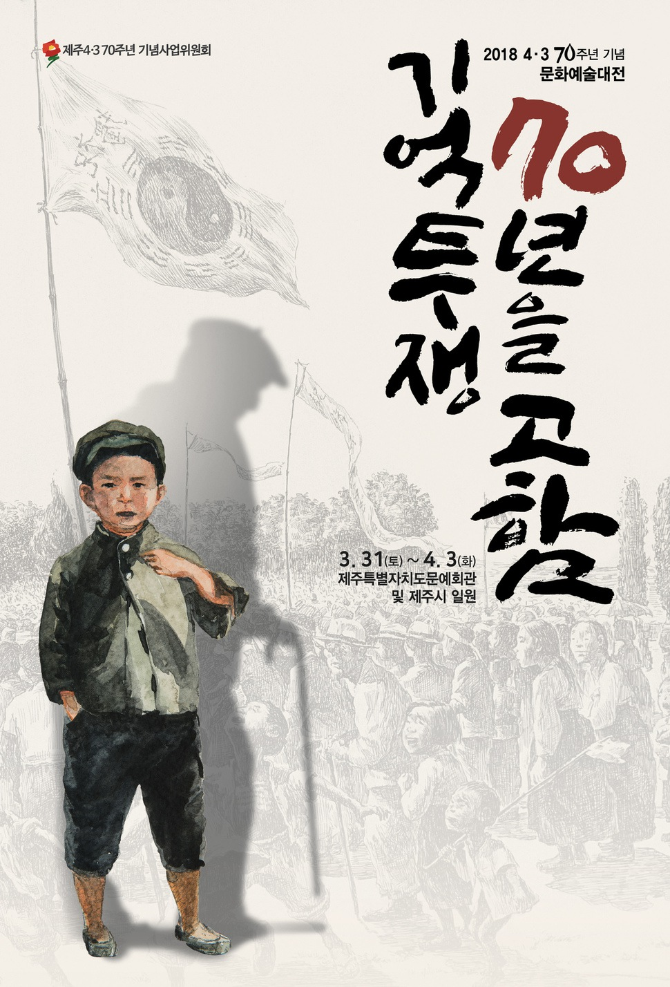 제주4·3 70주년 문화예술대전 포스터.