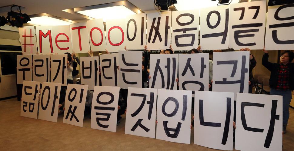 15일 오전 서울 중구 프레스센터에서 열린 #미투운동과 함께하는 범시민행동 출범 기자회견에서 성폭력에 대한 왜곡된 인식 및 정부 대책 마련 촉구 퍼포먼스가 열리고 있다. 김경호 선임기자 jijae@hani.co.kr