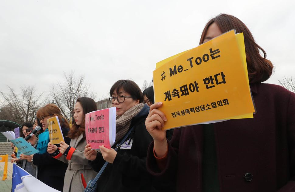 안희정사건대책위원회 기자회견. 신소영 기자