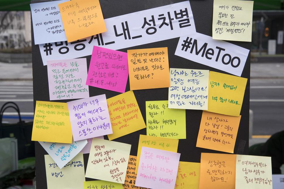 '3.8 세계 여성의 날'을 나흘 앞둔 4일 오후 서울 종로구 광화문광장에서 열린 '내 삶을 바꾸는 성평등 민주주의' 행사장에 곳곳에 미투(Me too) 문구가 적힌 게시물이 놓여있다. 김성광 기자 flysg2@hani.co.kr