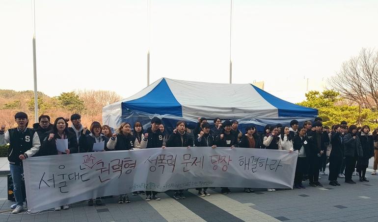서울대 총학생회와 ㅎ교수 사건 대응을 위한 학생연대가 22일 오전 서울대 행정관 앞에서 'ㅎ교수 권력형 성폭력 사건 해결 촉구 기자회견'을 열고 있다.