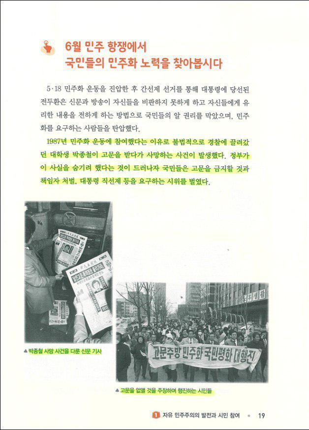 26일 교육부가 내놓은 '초등학교 사회 6-1 교과서' 검토본. 교육부 제공
