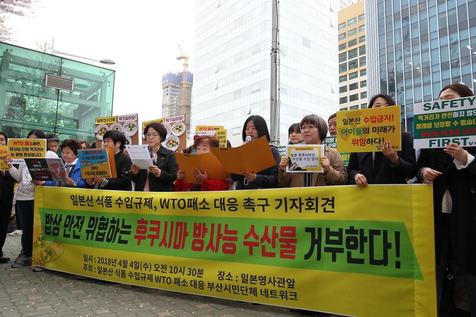 부산 시민사회단체들이 4일 부산 동구 초량동 일본총영사관 앞에서 후쿠시마산 방사능 오염 식품 수입을 막아야 한다는 내용의 기자회견을 열고 있다.