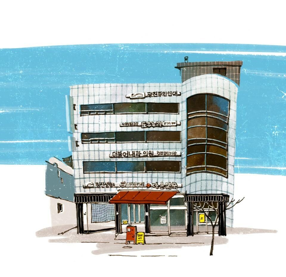 서울 광진구 중곡동에 위치한 공유공간 '나눔' 스케치 전경. 지난해 11월 광진주민연대는 회원과 입주단체들이 공동으로 자금을 모아 공유공간 '나눔'을 마련했다. 광진주민연대 제공