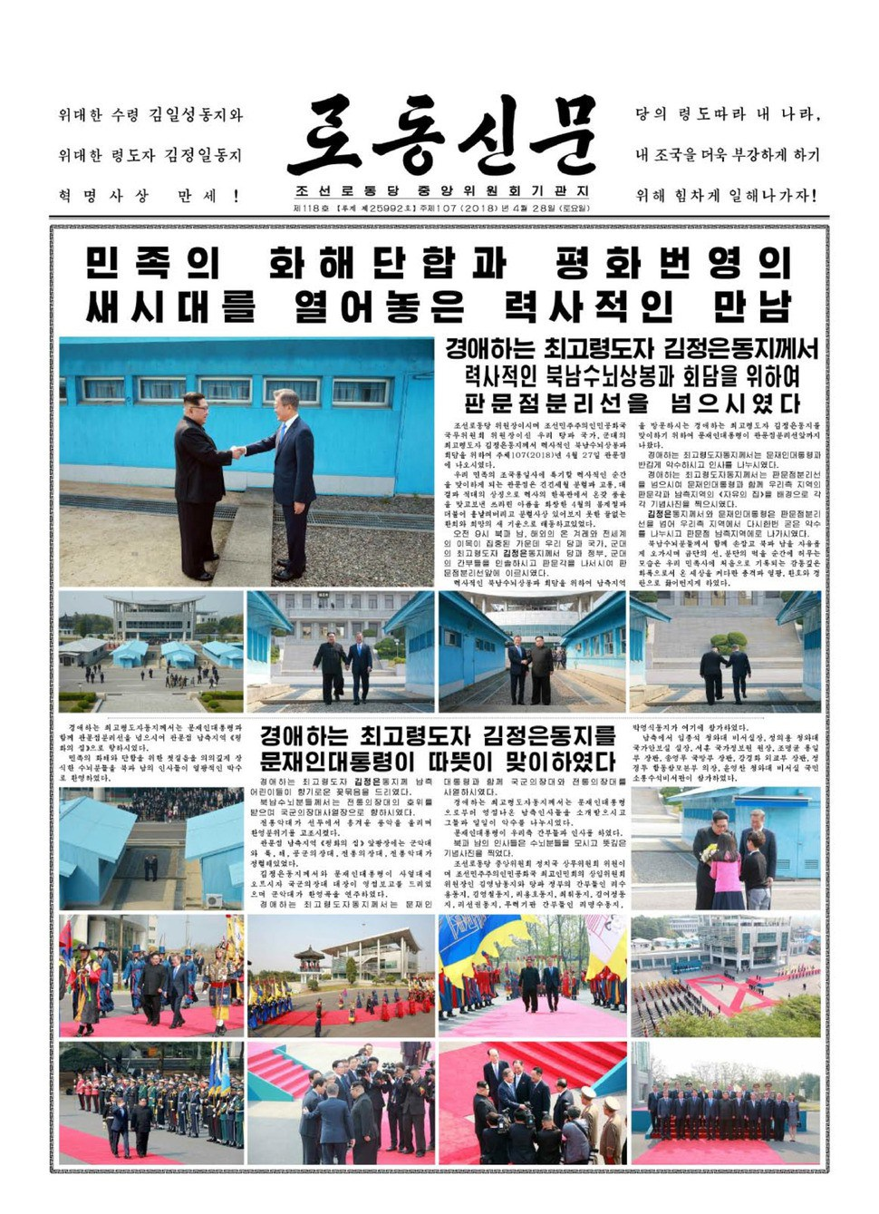 Photo] Official paper of North Korean Workers' Party
