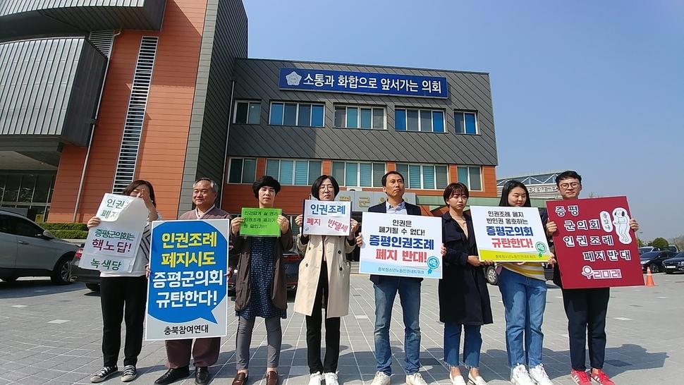 충북 인권연대 회원들이 지난달 19일 증평군의회 앞에서 인권조례 폐지 반대 집회를 하고 있다.오윤주 기자