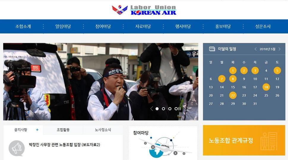 대한항공 내 최대 노동조합인 한국노총 산하 '대한항공 노동조합'. 누리집 갈무리.