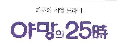 1983년 문화방송 <야망의 25시>는 '한국경제 삼국지'를 본격적으로 그려 방송 직후부터 안팎의 직간접 압력에 시달린 작가와 제작진은 3주째 '자진 결방'이라는 극약 처방으로 과열반응을 식혀야할 정도였다.