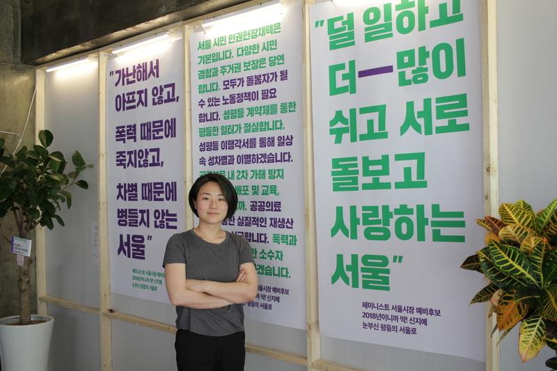 신지예 녹색당 서울시장 예비후보가 8일 오후 서울 방배동 선거사무소에 걸린 포스터 앞에서 포즈를 취하고 있다.