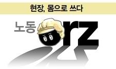 '한겨레' 기획 '노동orz' 7월 '이달의 기자상' 수상