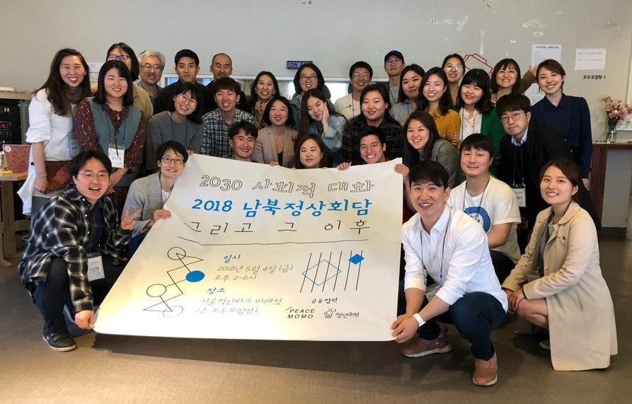 지난 4일 서울시 청년허브에서 열린 '2030 사회적 대화 - 2018 남북정상회담 그리고 그 이후' 참가자들의 모습.