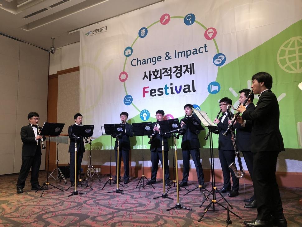 지난 15일 오후 2시 서울 마포구 서울가든호텔에서 신용보증기금 주최로 '사회적 경제 페스티벌'이 열렸다. 발달장애 단원들로 이루어진 사회적협동조합 드림위드앙상블이 휴식시간에 공연을 하는 모습.