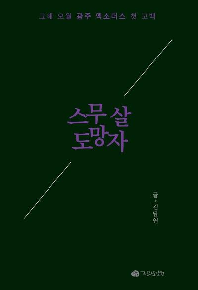 전라도닷컴이 낸 <스무살 도망자> 표지.