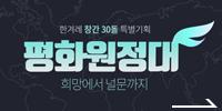평화원정대 배너1