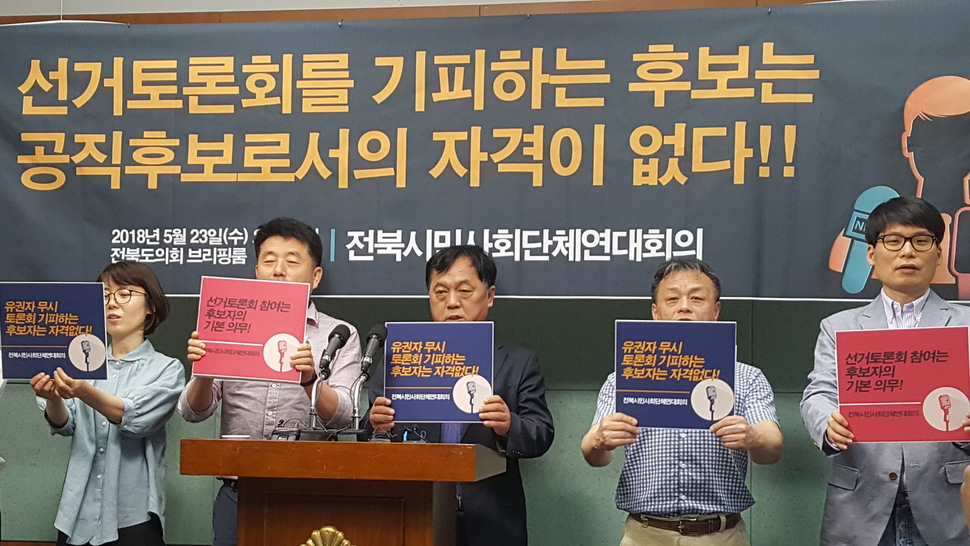 전북시민사회단체연대회의는 23일 오전 전북도의회 브리핑룸에서 기자회견을 열어 토론회를 기피하는 후보들의 사퇴를 촉구했다. 박임근 기자