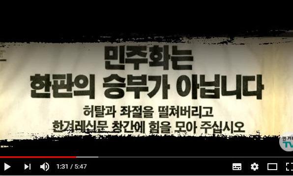 [영상] 한겨레 30년의 길