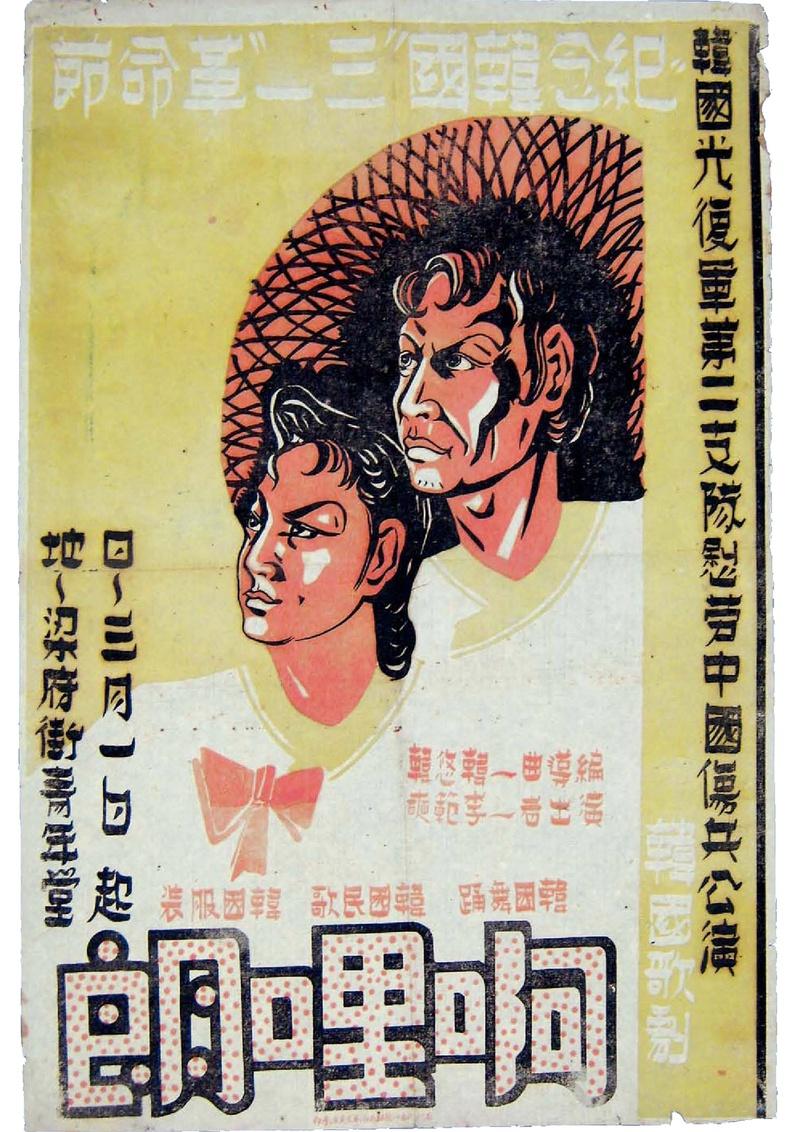 한유한의 오페라 <아리랑>의 공연 당시 포스터. 한유한형석기념사업회 제공