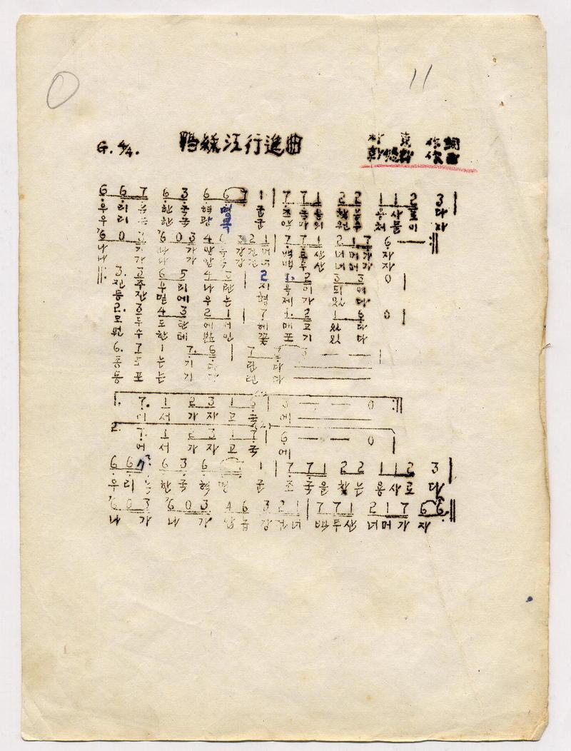 숫자보로 기록된 한유한의 '압록강 행진곡'. 이 곡은 초등학교 4학년 교과서에 수록돼 있다. 한유한형석기념사업회 제공