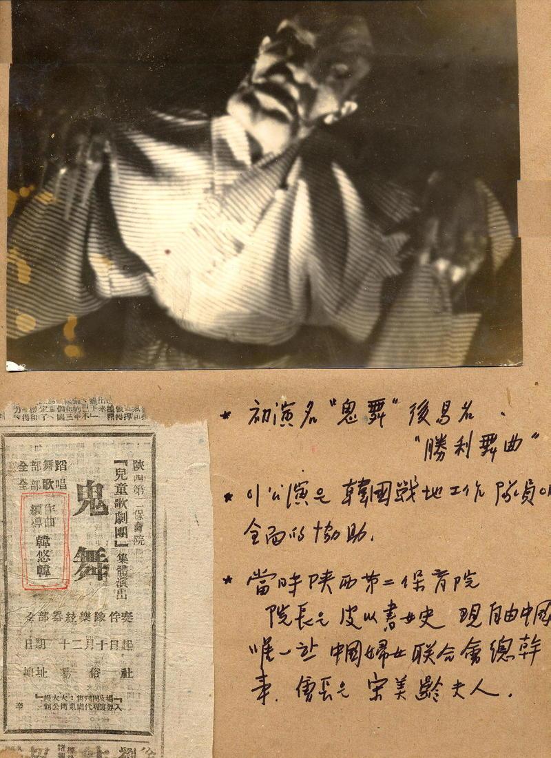 한유한이 중국 아동극장에서 상연한 아동극 '귀무' 포스터.